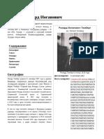 Томберг_Рихард_Иоганович.pdf