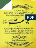 Al Jamaat July 1924