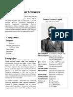 Струве_Людвиг_Оттович.pdf