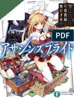 Kei Amagi - Assassins Pride - Volume 1