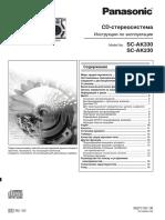 Panasonic SC-AK330 (AK230) User Manual Rus.pdf