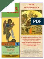 ΦΩΝΗ ΒΟΩΝΤΟΣ - 18 -  ΟΚΤΩΒΡΙΟΣ - ΔΕΚΕΜΒΡΙΟΣ 2020.pdf