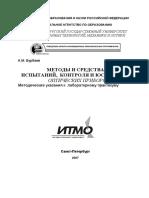 Бураев А. М. Метода и средства испытания конструкторских изделий ИТМО