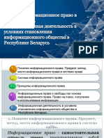 Понятие информационного права как отрасли права