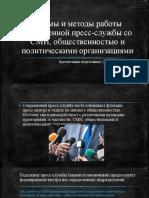 Формы и методы работы современной пресс-службы.Боброва Дарья, 201 группа РССО