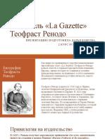 Создатель «La Gazette» Теофраст Ренодо