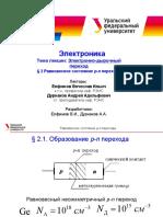 Л №10 Равн с р-п пер