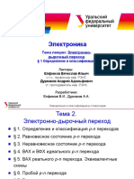 Л №9 Опр и кл р-п пер.ppt
