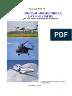 Метео PDF