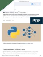 Пишем нейросеть на Python с нуля