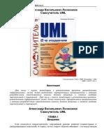 Леоненков. Самоучитель UML.pdf