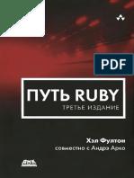 Путь Ruby. Третье издание.pdf