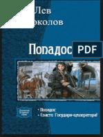 avidreaders.ru__popados