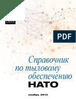 Спарвочник по тыловому обеспечению НАТО.pdf