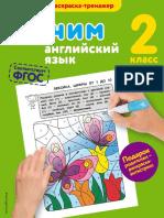 Uchim_angl_2_klass_Raskraska-trenazhyor_Ilchenko