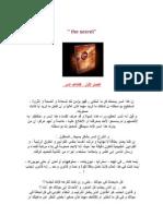 قانون الجذب ( السر) the secret