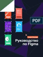 Figma_Guide_v.1.2_beta