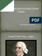 Адам Смитт презентация