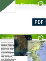 Южная Корея География.pptx