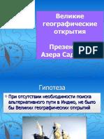 ВЕЛИКИЕ ГЕОГРАФИЧЕСКИЕ ОТКРЫТИЯ.ppt
