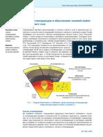genezis-uglevodorodov-i-obrazovanie-zalezhey-nefti-i-prirodnogo-gaza