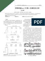 海顿《D大调钢琴奏鸣曲op.37》第一乐章音乐分析.pdf