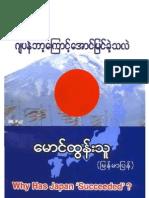 Mg Htun Thu - why japan successded