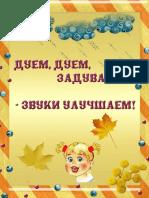duem-duem-naduvaem_kartinki