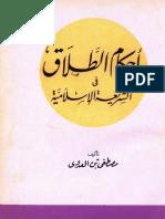أحكام الطلاق في الشريعة الإسلامية