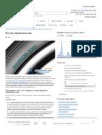 Маркировка шин.pdf
