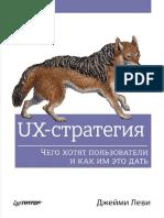 Леви. UX-стратегия. Чего хотят пользователи и как им это дать