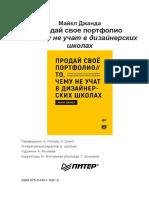 dzhanda_maikl_prodai_svoe_portfolio_to_chemu_ne_uchat_v_diza.pdf
