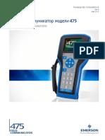475_ru_usermanualrus