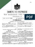 Ίδρυση Υπηρεσίας των Αρχείων του Κράτους (Ν.380/1914)