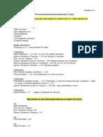 Даргомыжский, требования к контрольному уроку.pdf