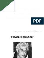 Двухфакторная теория мотивации Герцберга