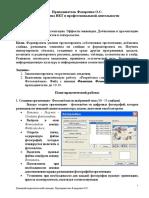 3_Fedorenko_IKT