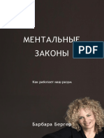 Barbara_Berger_Mental_Laws_Rus_2017.pdf