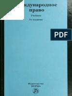 2010 МП_уч. (отв.ред. Кузнецов &, 720с.) (1).pdf