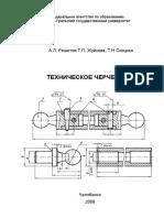 Texnicheskoe_cherchenie (1).pdf