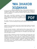КАРМА ЗНАКОВ ЗОДИАКА.docx