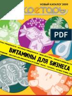 Каталог компании «Секретарь» 2009 год