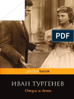 ottsy_i_dieti_-_ivan_sierghieievich_turghieniev