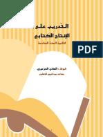 كتاب-السنة-السادسة-في-الإنتاج-الكتابي-1.pdf