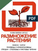 Ф.Мак-Миллан Броуз - Размножение растений