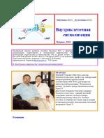 Внутриклеточная сигнализация. Зинченко..pdf