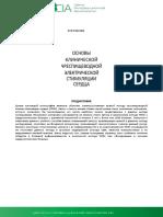 Основы часть 1 ЧПЭС. Кардиология..pdf
