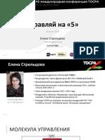 Елена Стрельцова, Управлять на пять! 45-ТОСРА 2020