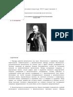rrt-1-bogdanov01.doc
