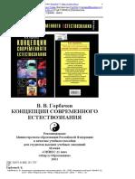 gorbachev-koncepcii_sovremennogo_estestvoznaniya-l_1605724378.pdf